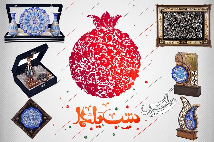 هدایای تبلیغاتی صنایع دستی شب یلدا