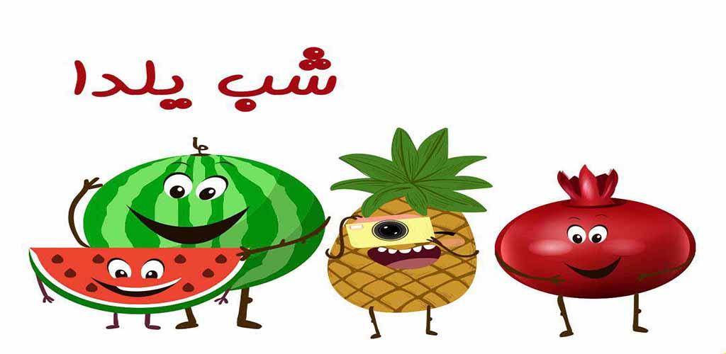 هدایایی تبلیغاتی صنایع دستی شب یلدا
