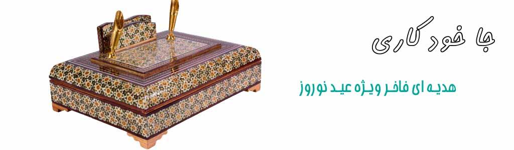 جا خودکار هدایایی تبلیغاتی عید نوروز