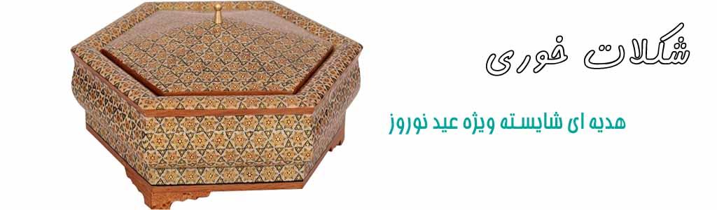 شکلات خوری هدایای تبلیغاتی عید نوروز