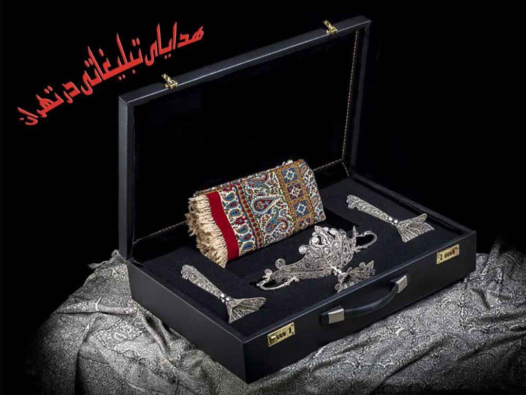 خرید هدایای تبلیغاتی در تهران