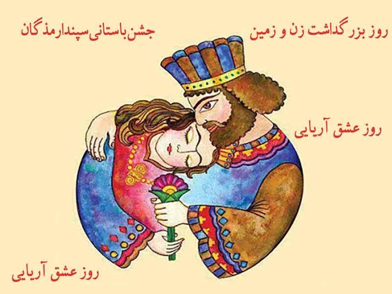 سپندارمذگان عشق آریایی