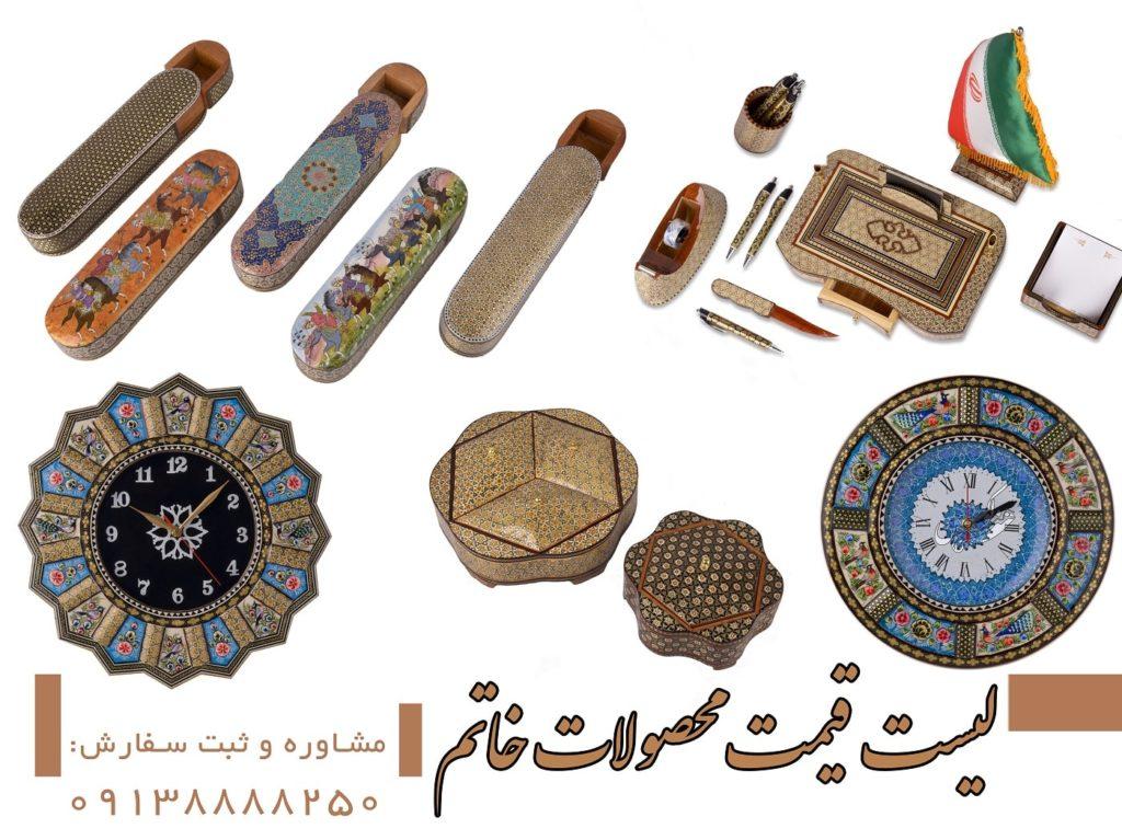 قیمت محصولات خاتم کاری مس شیراز اصفهان