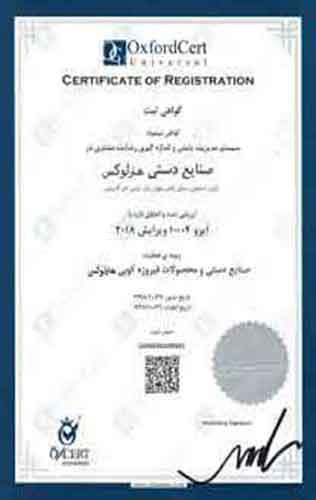 مجوز فارسی هنرلوکس