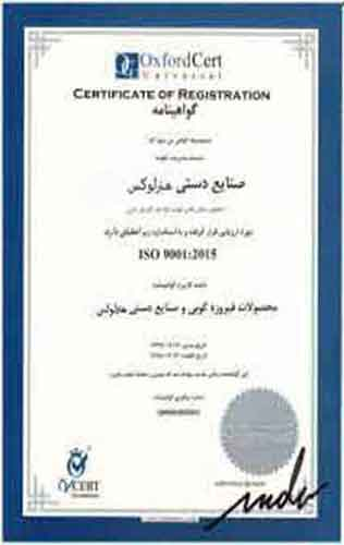 مجوز هنرلوکس فارسی