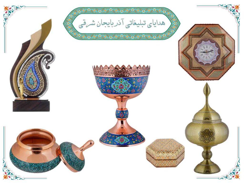 هدایای تبلیغاتی آذربایجان شرقی