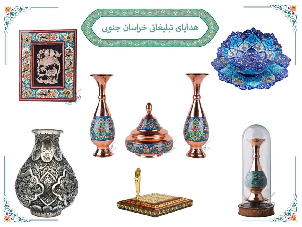 هدایای تبلیغاتی خراسان جنوبی