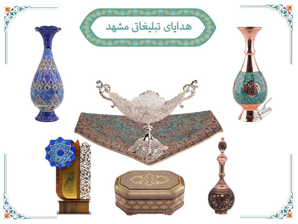 هدایای تبلیغاتی مشهد