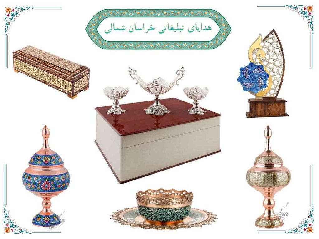 هدایای تبلیغاتی خراسان شمالی