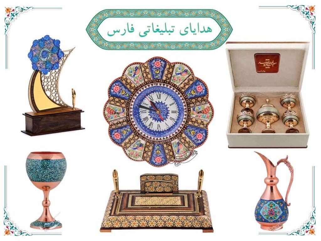 هدایای تبلیغاتی فارس
