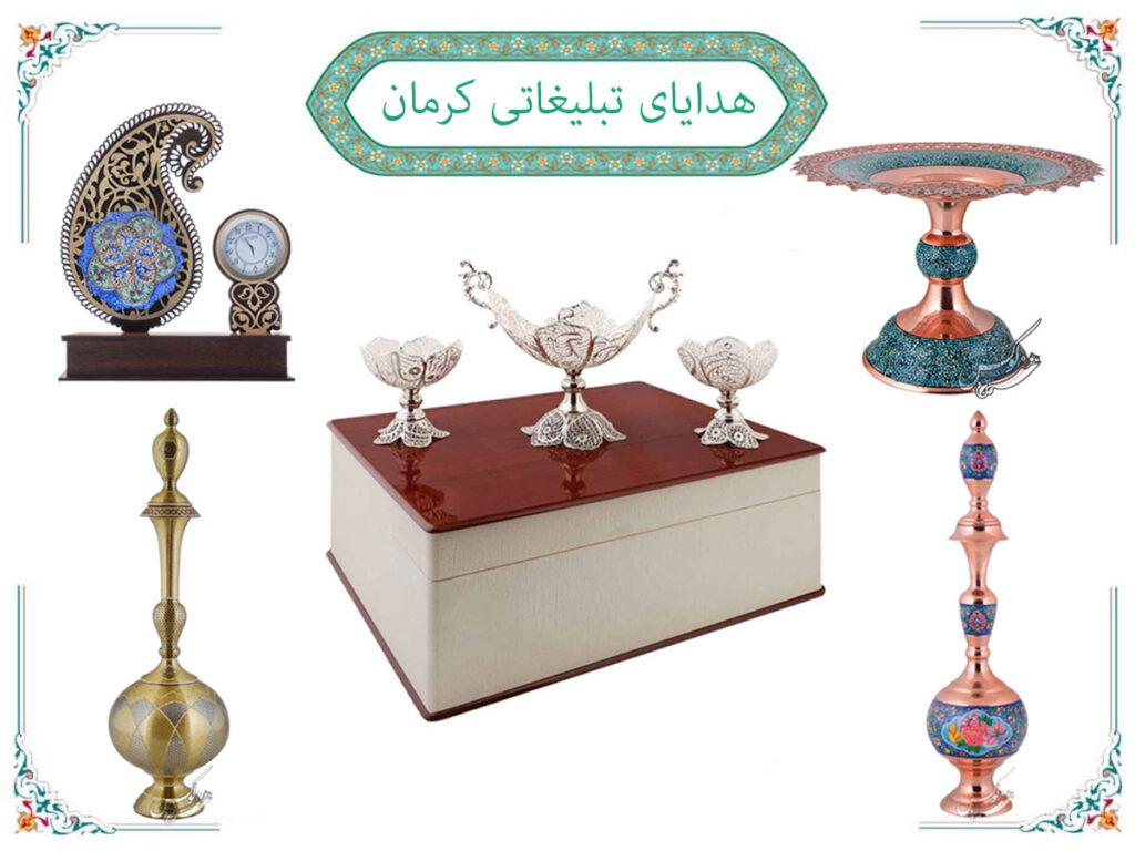 هدایای تبلیغاتی کرمان